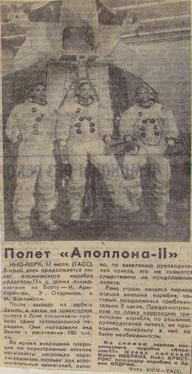 Газетные публикации в СССР об Аполлоне-11