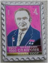 znachok_S.P.Korolev